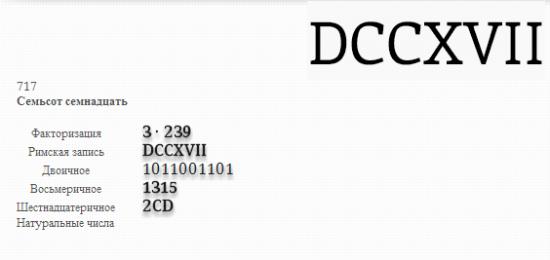 DCCXVII - В воскресенье, о 717