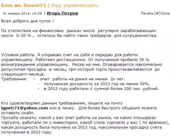 Инвестор ПЕТРОВ, ищет ТРЕЙДЕРА НА УПРАВЛЕНИЕ