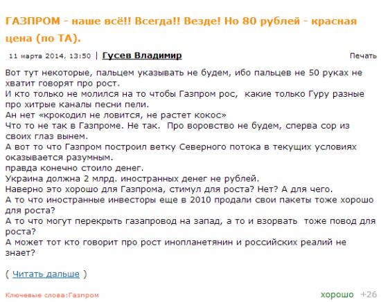 Анализ, Анализа Газпрома.