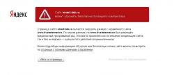 Предупреждение о сайте Smart-Lab от Яндекс