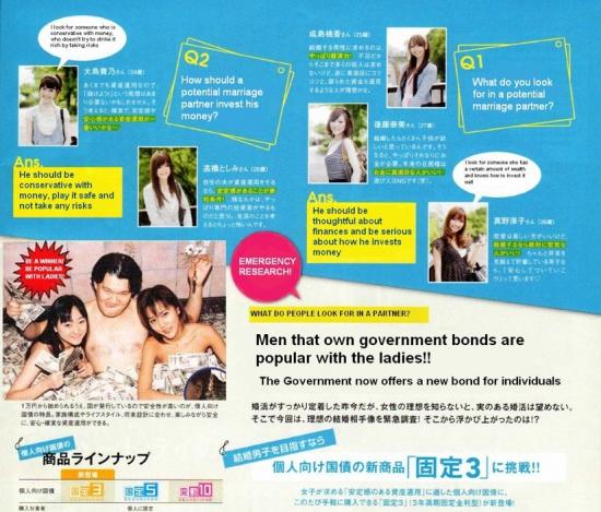 В тему постов про Японию: мужчины, владеющие гособлигациями, пользуются популярностью у дам