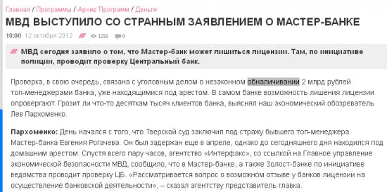 Об отзыве лицензии мастер-банка - ПРЕДУПРЕЖДАЛИ