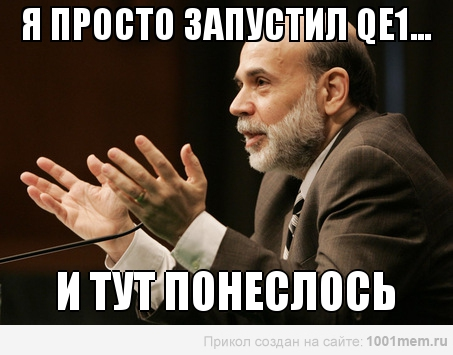 """Бернанке, """"я просто запустил QE"""""""