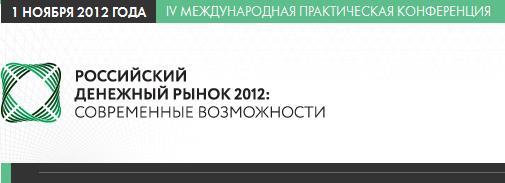 Анонс конференции Денежный рынок 2012 + немного про Ликвидность
