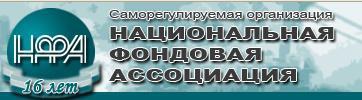 Анонс: VIII Ежегодный РЕПО-Форум (СРО НФА)
