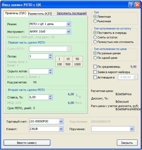 """Семинар """"Операции РЕПО в"""