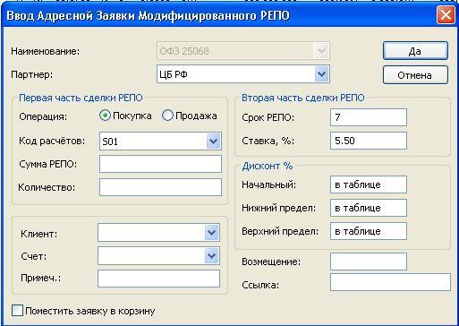 Финансовый ликбез: Аукцион РЕПО ЦБР (нормативные документы от ЦБР, техническое исполнение сделки на терминале Web2L)