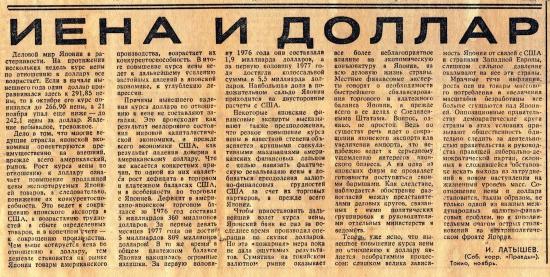 Газета Правда 1977 год