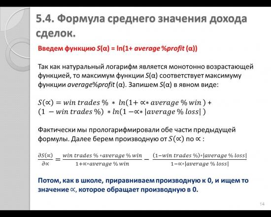 Розовая формула + ФОТО