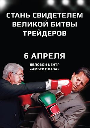 """Выставка """"Биржевая торговля и инвестиции"""""""