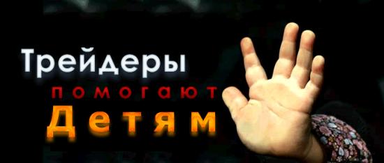 """Движение """"Трейдеры помогают детям"""""""
