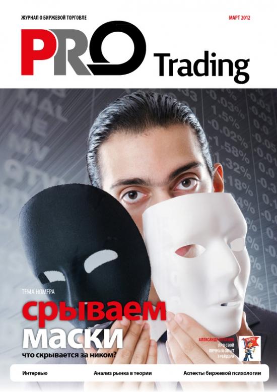 Дебют моего журнала PRO Trading!