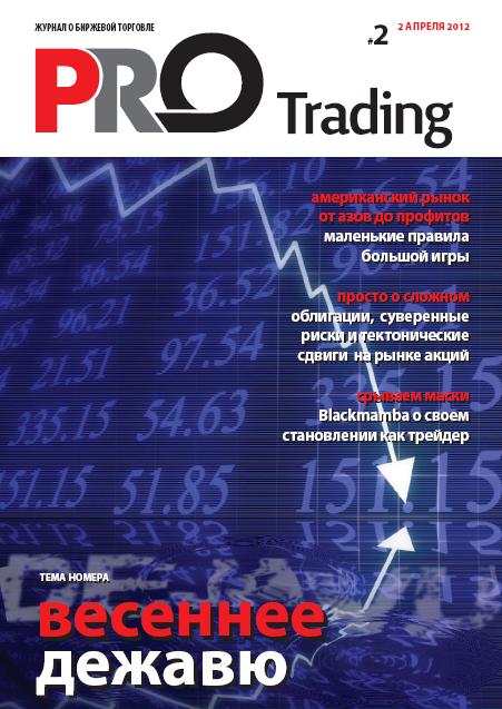 Рад сообщить Вам, что вышел второй номер журнала PRO Trading