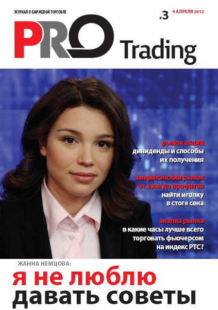 Рад сообщить Вам, что вышел третий номер журнала PRO Trading
