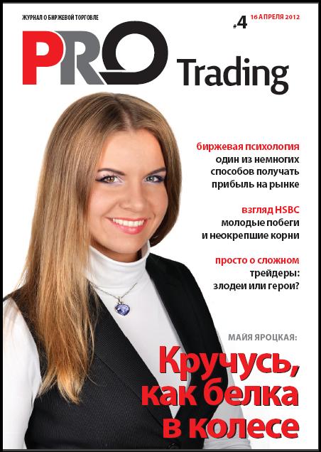 Рад сообщить Вам, что вышел четвертый номер журнала PRO Trading