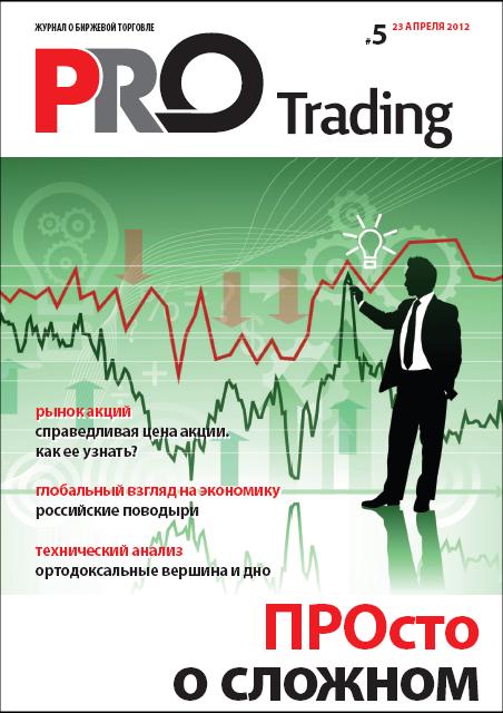 Рад сообщить Вам, что вышел пятый номер журнала PRO Trading