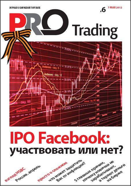 Рад сообщить Вам, что вышел шестой номер журнала PRO Trading