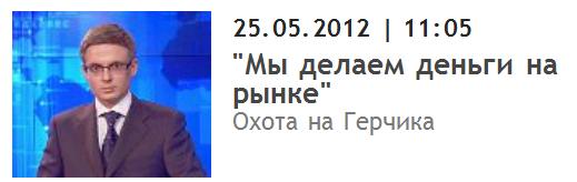 Слушаем Тимофея Мартынова в программе «Охота на Герчика»