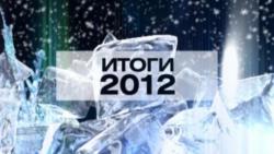 Подводя итоги уходящего 2012 года Ч.2