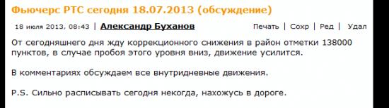 Фьючерс РТС сегодня 19.07.2013 (обсуждение)