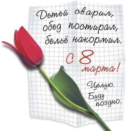 Поздравляю c Международным женским днем 8 марта!