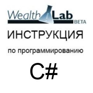Русская инструкция по программированию торговых стратегий в программе Wealth-Lab 6.3 (WealthScript, C#)