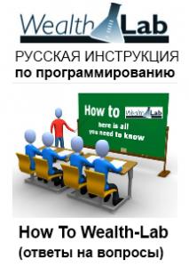 How To: Wealth-Lab (часто задаваемые вопросы по Велс Лаб)