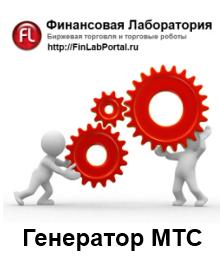 Схема генератора МТС и пример создания новой торговой техники