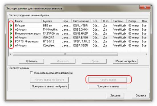 Добавление инструментов для экспорта из QUIK