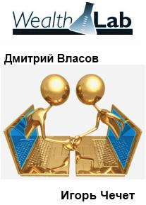 Совместный вебинар Дмитрия Власова и Игоря Чечета.