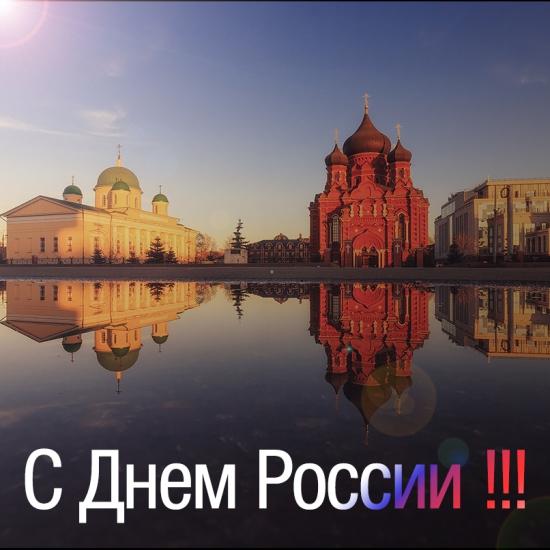 День России !!!
