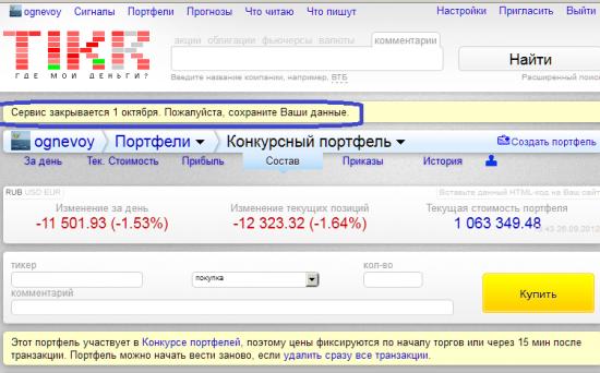 tikr.ru закрывается 1 октября!