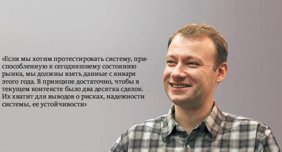 Интервью автора сайта russian-trader.ru