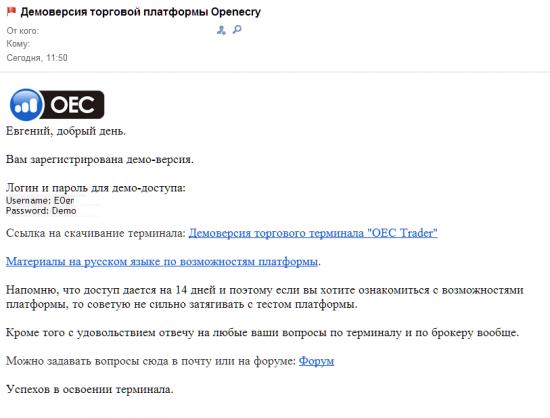 Как работает поддержка у брокера openecry?
