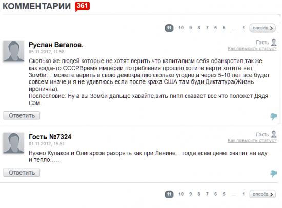 Видео со Степаном Демурой набрало 361 комментарий!