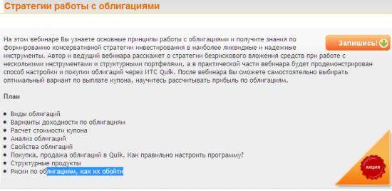 "Вебинар ""работа с облигациями"" 17 января"