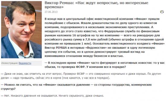 Ремша: интервью Ведомостям+ видео
