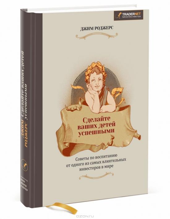 Книга Джима Роджерса