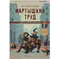 """Мартышкин труд"""