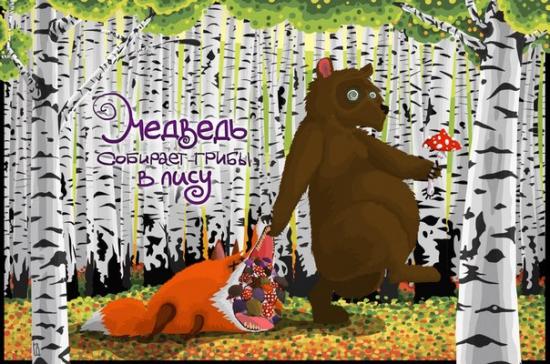 Медведи собирает грибы в лИсу