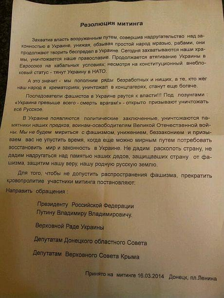 Донецк.Резолюция митинга.16 марта 2014.