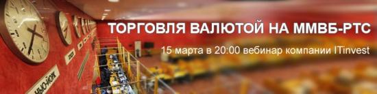 До окончания регистрации на вебинар «Торговля валютой на ММВБ-РТС» осталось 4 часа.