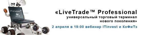 Приглашаем Сегодня, Вебинар «LiveTrade™ Professional – универсальный торговый терминал нового поколения»