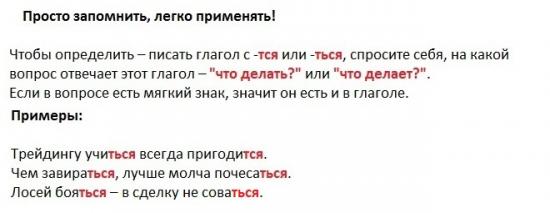 Правописание -тся и -ться в глаголах (+6)