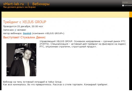 Вебинар XELIUS GROUP