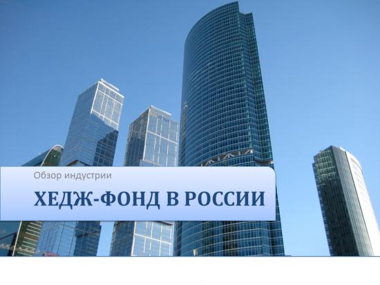 """Доклад со встречи смартлаба в Питере """"Хедж-фонды"""" Евгения Случак"""