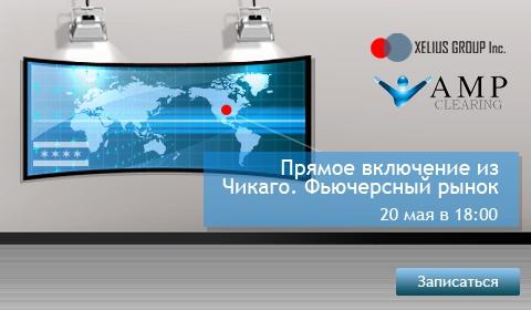 Вебинар XELIUS GROUP «Фьючерсный рынок, торговля через AMP Global Clearing»