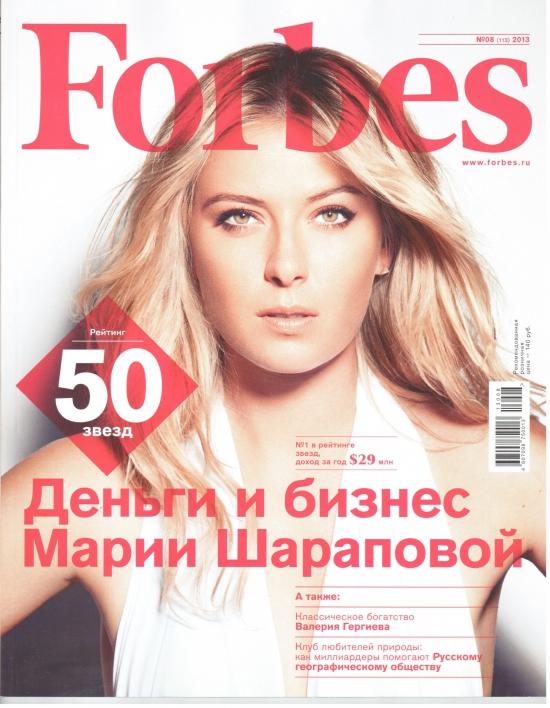 """XELIUS GROUP в Forbes - """"Роботорговец"""""""