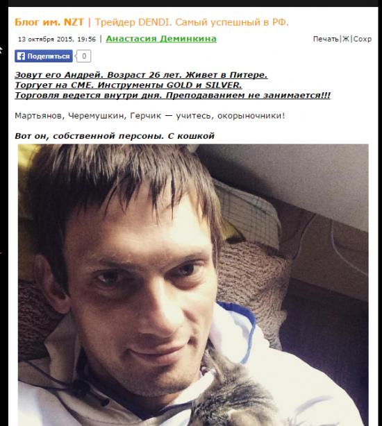 А ВОТ и ТРЕЙДЕР  DENDI ))))))