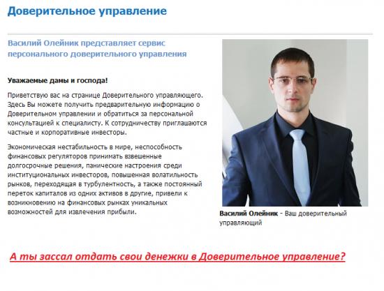 Василий Олейник - Ваш доверительный управляющий!